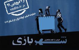 اکران اینترنتی فیلم «شهربازی»