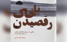 «رقصیدن با خاک» به چاپ دوم رسید