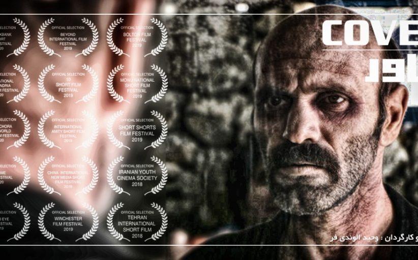 نمایش آنلاین فیلم کوتاه کاور در ودیو