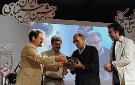 نشان «ایسفا» در نخستین جشن مستقل فیلم کوتاه ایران