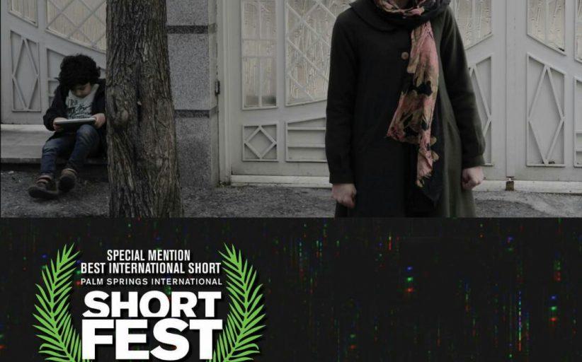 شهربازی برنده جایزه جشنواره پالم اسپرینگز