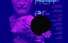 فیلم کوتاه «جَوَنده» به کارگردانی نوید صولتی در گروه سینمایی «هنر و تجربه» اکران خواهد شد.