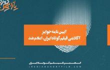 آیین نامه جوایز آکادمی فیلم کوتاه ایران اعلام شد.
