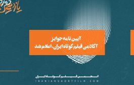 آیین نامه جوایز آکادمی فیلم کوتاه ایران اعلام شد