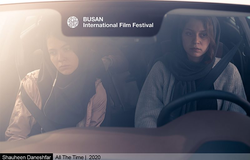 فیلم کوتاه «هرگز، گاهی، همیشه» به تهیه کنندگی آرین وزیردفتری به جشنوارهی فیلم بوسان راه یافت.