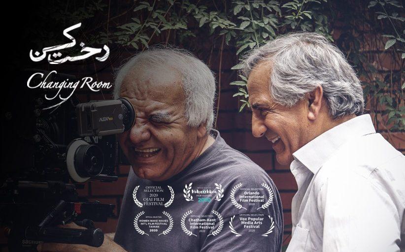 راهیابی فیلم کوتاه رخت کن به کارگردانی عاطفه رحمانی به جشنواره های جهانی