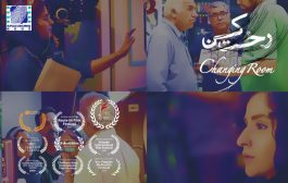 راهیابی فیلم کوتاه رختکن به کارگردانی عاطفه رحمانی به بخش مسابقۀ هفتادوچهارمین دورۀ جشنوارۀ سالرنو ایتالیا