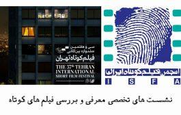برگزاری نشست های جشنواره فیلم کوتاه تهران توسط ایسفا