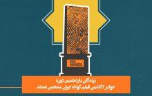 برگزیدگان «یازدهمین دورهی جوایز آکادمی فیلم کوتاه ایران» معرفی شدند.