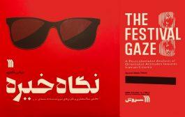 چاپ کتاب سینمایی «نگاه خیره» نوشته عباس طاهری