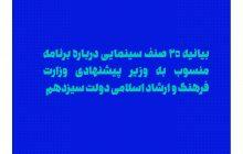بیانیه ۲۵ صنف سینمایی درباره برنامه منسوب به وزیر پیشنهادی وزارت فرهنگ و ارشاد اسلامی دولت سیزدهم