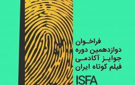 فراخوان دوازدهمین دوره جوایز آکادمی فیلم کوتاه ایران منتشر شد.