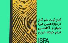 آغاز فرآیند ثبت اثر در سامانه انجمن فیلم کوتاه ایران
